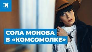 Сола Монова в «Комсомольской правде»