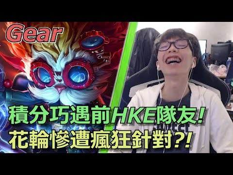【Gear】積分無限狙擊前隊友?花輪VS神手貴+楓之雪!