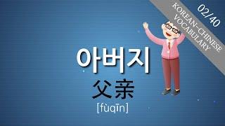 我会唱歌学韩语 (2/40) | 사람을 부르는 호칭에 관련된 명사를 중국어 노래로 배워 볼까요?