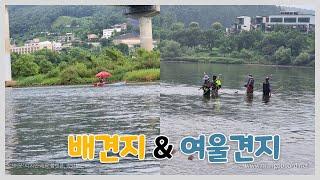 청평 배견지 & 북한강 견지낚시 (둘 다 하고 싶었어요...)