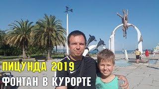 ПИЦУНДА 2019 | АБХАЗИЯ | ФОНТАН В КУРОРТЕ