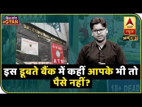 क्या डूब जाएगा Karnataka का Raghvendra Sahkara Bank, RBI ने लगाई पाबंदियां। ABP Uncut