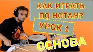 0+ Как научиться играть по нотам на барабанной установке урок 1