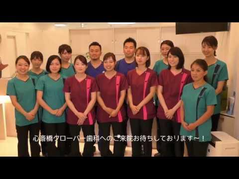 心斎橋クローバー歯科・矯正歯科