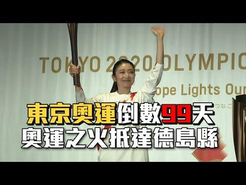 東京奧運倒數99天 奧運之火抵達德島縣|愛爾達電視20210415