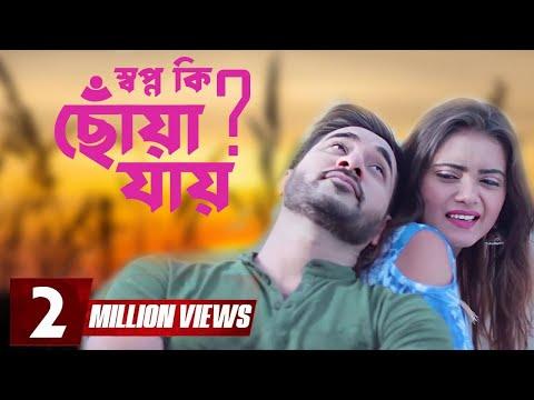 Tanjin Tisha Bangla Natok - (Shopno Ki Choya Jai - স্বপ্ন কি ছোঁয়া যায়) - Bangla New Natok HD