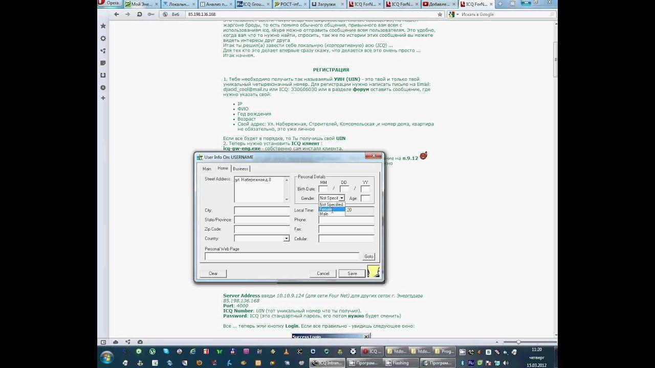 Как бесплатно сделать юин и пароль на аську фото 243