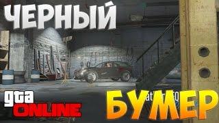 GTA ONLINE - ЧЕРНЫЙ БУМЕР #20