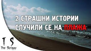 2 зловещи ИСТИНСКИ истории, случили се на плажа