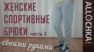 Женские спортивные брюки ✂ Как сшить женские спортивные штаны своими руками ✂ Часть 2