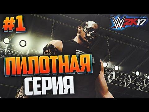 WWE 2K15  - Прохождение на русском - Часть 1 - Маньяк на ринге