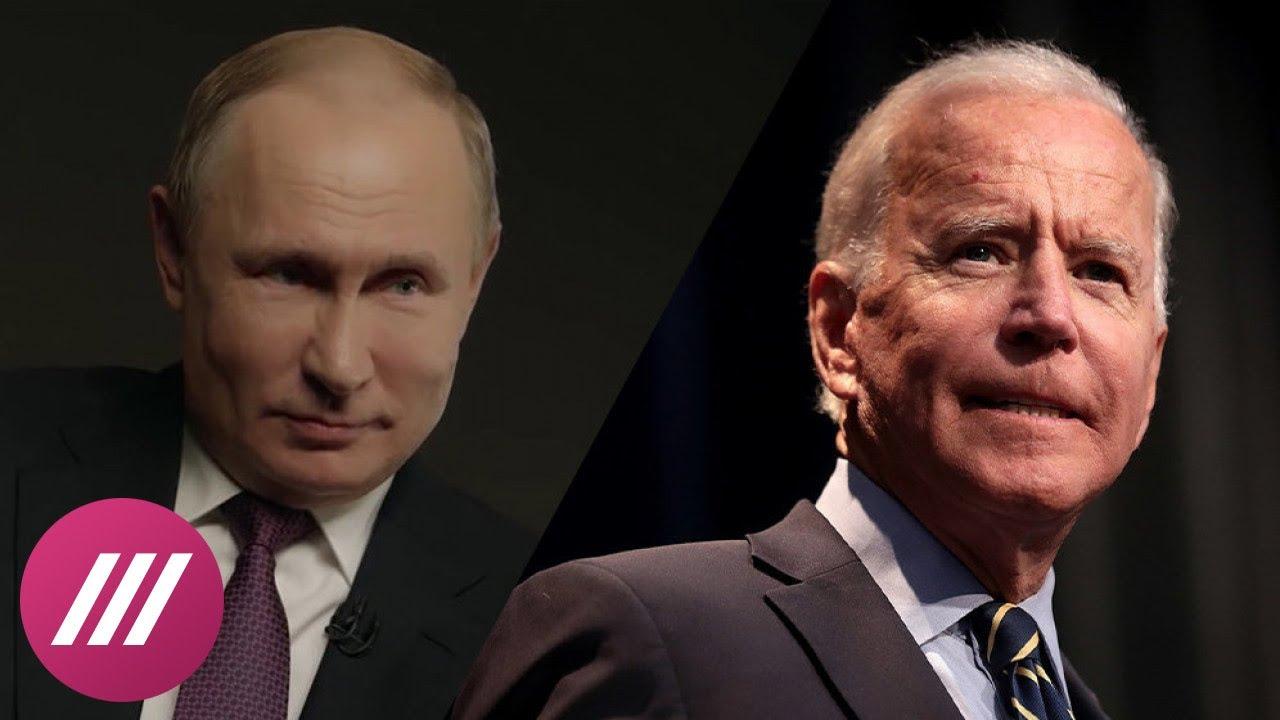 Почему Путину откровенность Байдена нравится больше, чем реверансы Трампа?