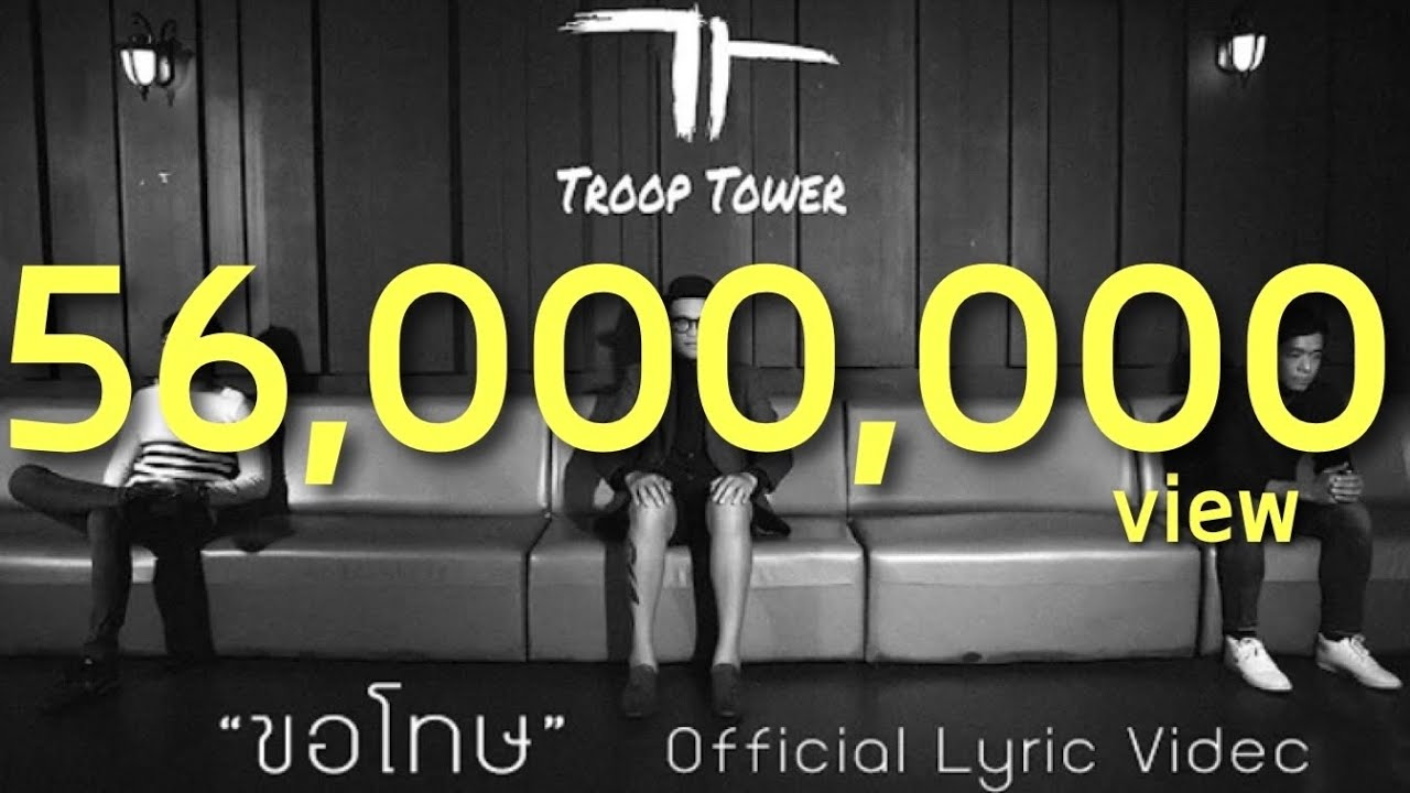 Troop Tower - ขอโทษ   OFFICIAL LYRIC VIDEO