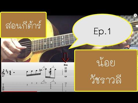 สอนกีต้าร์เพลง น้อย(วัชราวลี) Ep.1