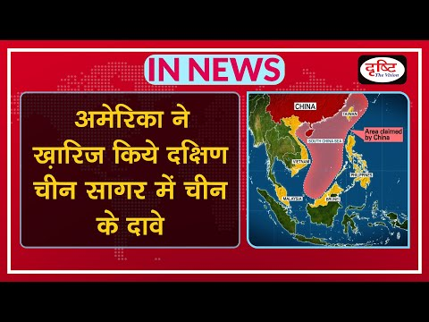 U.S. rejects China maritime claims in the South China Sea - IN NEWS I Drishti IAS