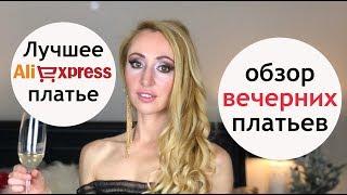 Обзор вечерних платьев с Aliexpress с примеркой ⭐Фавориты и провалы 👗Лучшее платье HAUL