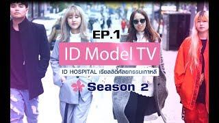 ID MODEL TV SS 2 เรียลลิตี้ศัลยกรรมเกาหลี ซีซั่น 2 EP.1 ไปเกาหลีกันเถอะ!!