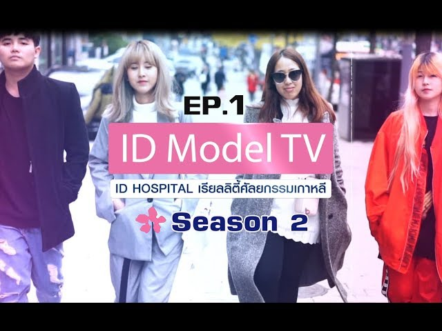 ID MODEL TV SS 2 EP.1 ???????????????????????? ?????? 2  ???????????????!!