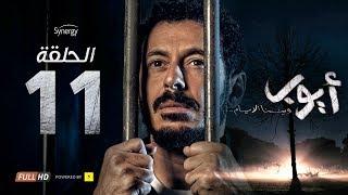 مسلسل أيوب  - الحلقة الحادية عشر - بطولة مصطفى شعبان   Ayoub Series - Episode 11