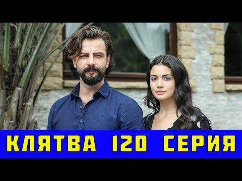 КЛЯТВА 120 СЕРИЯ РУССКАЯ ОЗВУЧКА (сериал, 2019). Yemin 120 анонс