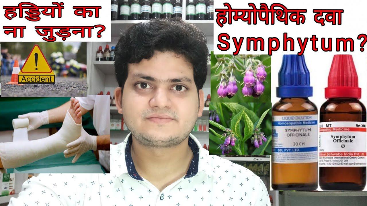 Symphytum! Homeopathic medicine symphytum??Fracture, eye injury,gastric  ulcer,हड्डियों का ना जुड़ना!