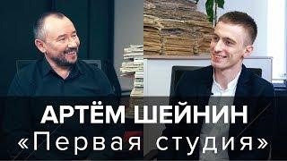 Ведущий Артём Шейнин. Ток-шоу без права на ошибку.