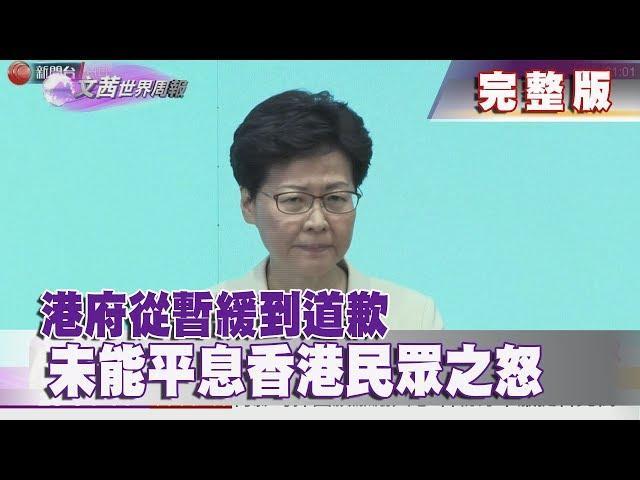 【完整版】2019.06.22《文茜世界週報》港府從暫緩到道歉 未能平息香港民眾之怒