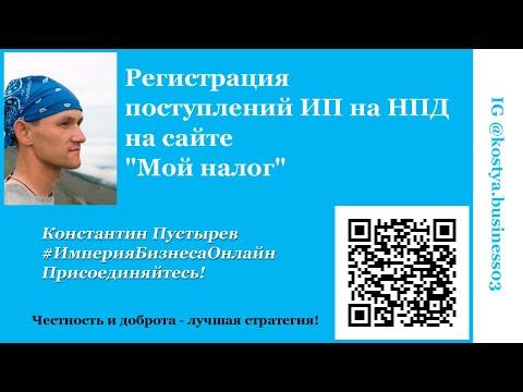 "Регистрация поступлений ИП на НПД на сайте ""Мой налог"""