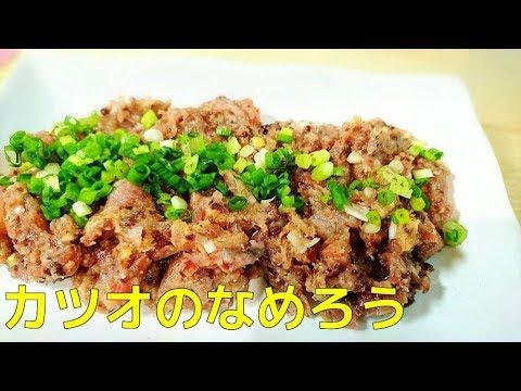 世界の料理 和食 カツオのなめろう【漁師飯】つまみ Japanese food 일식 日本料理