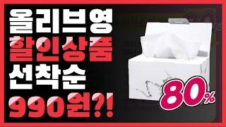 올리브영데이 할인상품! 990원?!