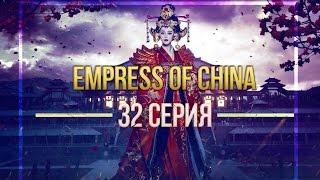 {Серия} Императрица Китая— 32 эпизод [The Empress Of China]