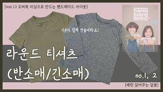 라운드 티셔츠 만들기ㅣSewing harue 13 오버…