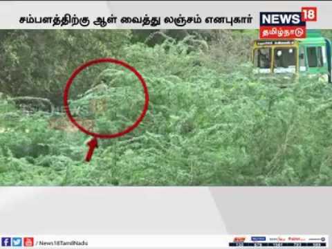 Complain Against The KattumannarKoil Police