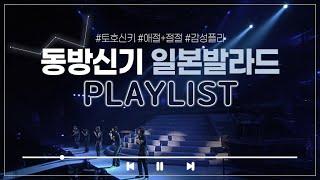 [Playlist] 영원만을 믿었는데... 동방신기 일본 발라드 플레이리스트