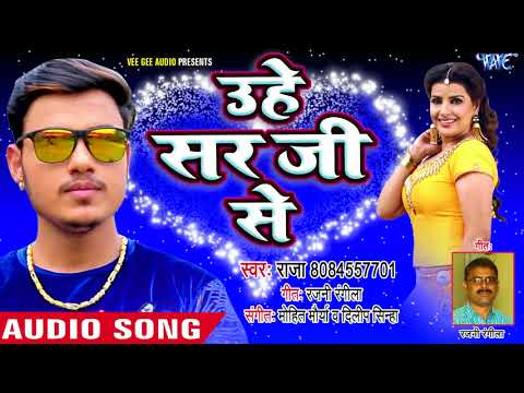 NEW BHOJPURI SONGS 2018 - Uhe sir ji se - Raja - Dulha Sharabi - Superhit Bhojpuri Hit Songs new