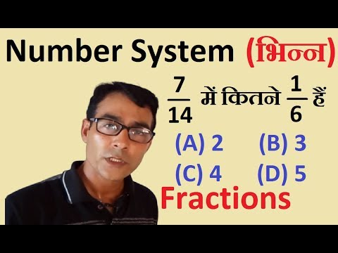 Math Antics, Division Of Fraction Part - 1 In Hindi || Basic Fractions