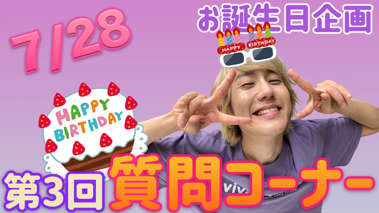 【9太郎】第3回!質問コーナー!お誕生日スペシャル