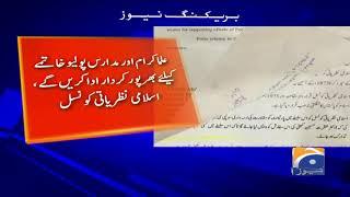 Polio Ke Haq Mai 100 se Zyada Fatwoun Ki Tazdeeq