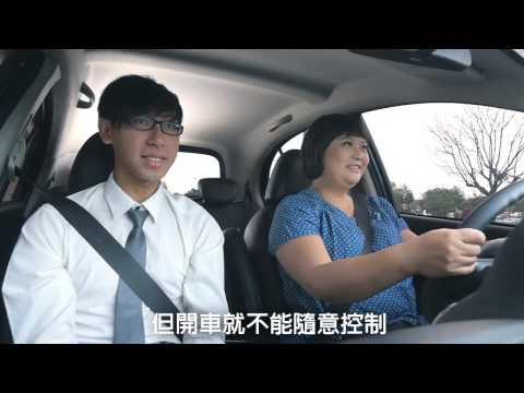 2015國道行車安全宣導短片「駕駛操作不當-呆妹篇」