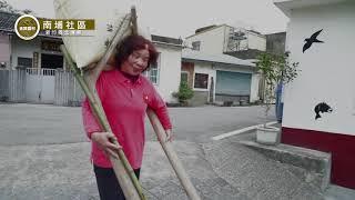 金牌農村 新竹縣北埔鄉南埔社區
