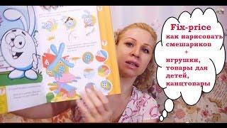 Покупки Fix-price (много) ч.1: как нарисовать смешариков + игрушки,товары для детей,канцтовары(http://join.air.io/svetikk Товары из магазина Фикс прайс: 1. Воллейбольный мяч 2. Тапки 3. Набор клея 4. Кубики 5. Журналы..., 2014-10-30T21:10:23.000Z)