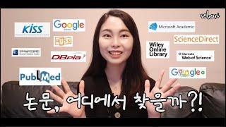 원하는 논문을 찾는 방법 (feat. 펍메드)