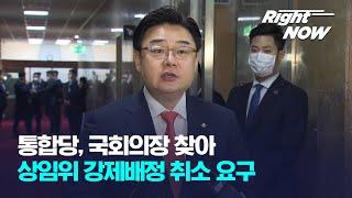 [Right Now] 통합당, 국회의장 찾아 상임위 강…