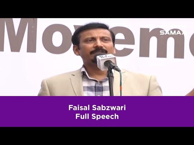 Faisal Sabzwari Full Speech | SAMAA TV | 23 February , 2019