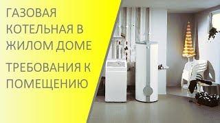 видео Проектирование газовых котельных