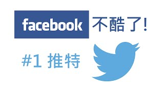 facebook不酷了!#1Twitter推特   啾啾鞋 thumbnail