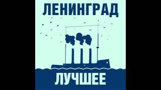 Группировка Ленинград лучшее