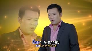 ຢ່າກຽດກັນ-ນິກອນ ຄຳແສນສຸກ, Yar Kied Kun, อย่าเกลียดกฟน [Official Karaoke]