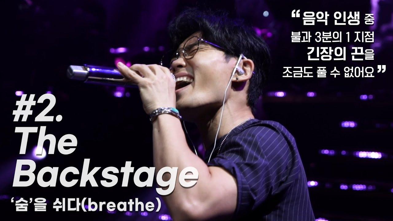 #2. The Backstage 김범수 '숨'을 쉬다(Breathe) 다큐멘터리 [범수의 세계]