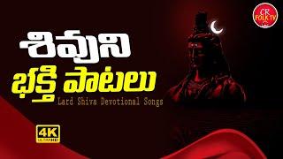 శివుని భక్తి పాటలు    Lord Shiva Telugu Devotional Songs    Hara Om Namashivaya Songs    CR Folk TV